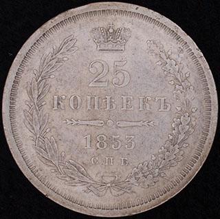 25 копеек 1853 г. СПБ НI. Серебро