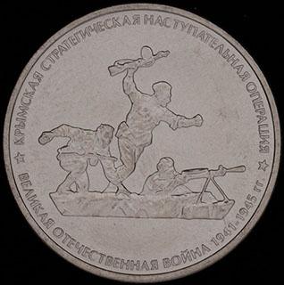 5 рублей 2015 г. «Крымская наступательная операция». Сталь с никелевым покрытием