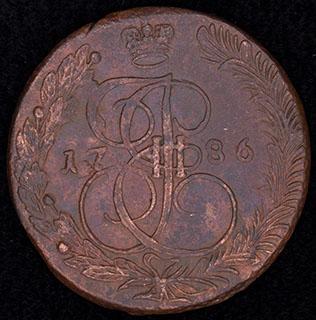 5 копеек 1786 г. ЕМ. Медь