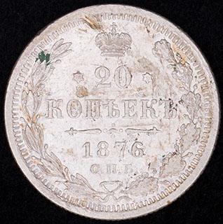 20 копеек 1876 г. СПБ НI. Серебро