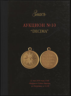 Каталог аукционного дома «ЗНАКЪ». Аукцион № 10 «DECIMA». 2010 г.