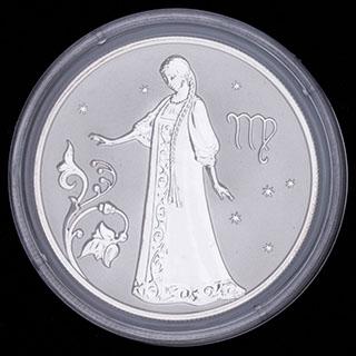 2 рубля 2005 г. «Знаки Зодиака. Дева». Серебро