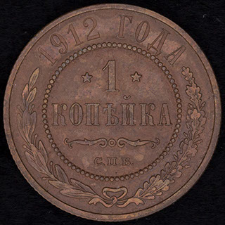 1 копейка 1912 г. СПБ. Медь