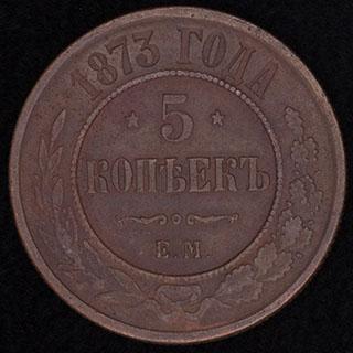 5 копеек 1873 г. ЕМ. Медь