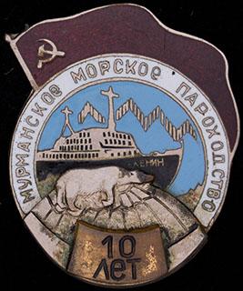 «10 лет Мурманскому морскому пароходству». Металл белого цвета, эмаль. Оригинальная закрутка утрачена. Винт укорочен
