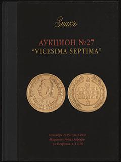 Каталог аукционного дома «ЗНАКЪ». Аукцион № 27 «VICESIMA QUINTA». 2015 г.