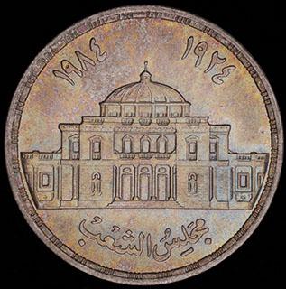 Египет. 5 фунтов 1985 г. «60 лет парламенту Египта». Серебро