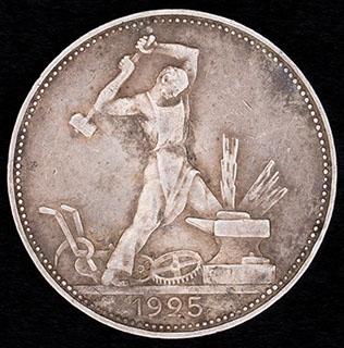 Полтинник 1925 г. ПГ. Серебро