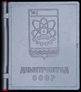 Болгария. «Г. Димитров». Томпак, серебрение. Диаметр 60 мм. В оригинальной коробке