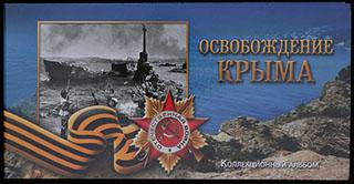 Лот из монет и банкноты 2015 г. «Освобождение Крыма». 6 шт. В оригинальной упаковке