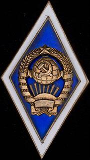 Знак за окончание государственного университета в СССР. Серебро, позолота, эмаль. 11 лент в гербе. Оригинальная закрутка