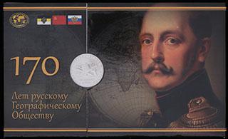 5 рублей 2015 г. «170 лет Русскому Географическому обществу». Сталь с никелевым покрытием. В оригинальной упаковке