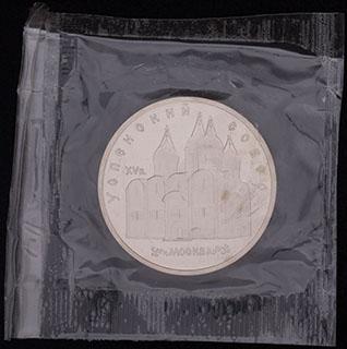 5 рублей 1990 г. «Успенский собор, г. Москва». Медно-цинково-никелевый сплав. В защитной упаковке монетного двора