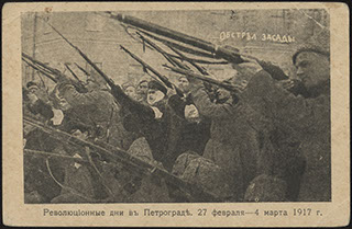«Революционные дни в Петрограде». Почтовая карточка