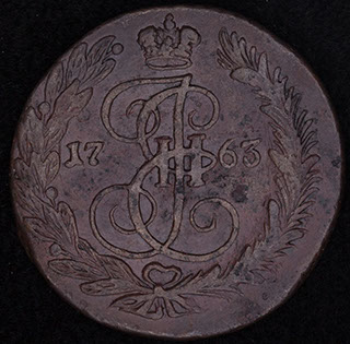 5 копеек 1763 г. ЕМ. Медь