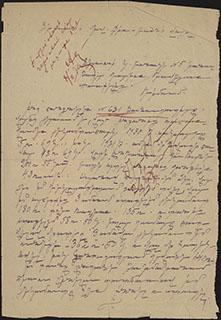 Документ на армянском языке с марками госсбора за регистрацию небиржевых сделок