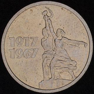 15 копеек 1967 г. «50 лет Советской власти». Медно-цинково-никелевый сплав