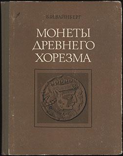 Вайнберг Б.И. «Монеты древнего Хорезма»