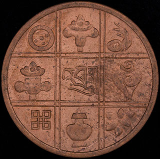 Бутан. 1 пайс 1951 г. Медь