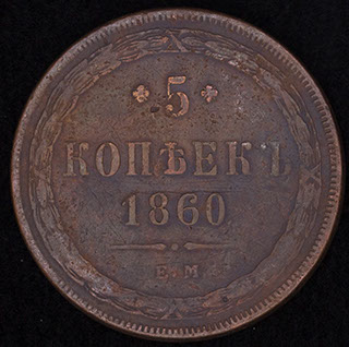 5 копеек 1860 г. ЕМ. Медь