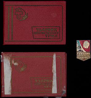 Лот из знака «Ударник коммунистического труда» и удостоверений. 3 шт.