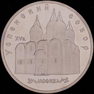 5 рублей 1990 г. «Успенский собор, г. Москва». Медно-цинково-никелевый сплав. Proof