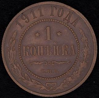 1 копейка 1911 г. СПБ. Медь