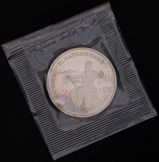 Рубль 1990 г. «150 лет со дня рождения П.И. Чайковского». Медно-цинково-никелевый сплав. В защитной упаковке монетного двора