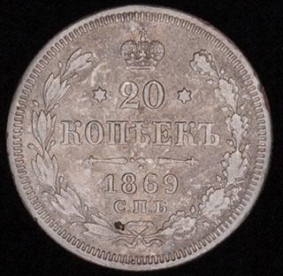 20 копеек 1869 г. СПБ НI. Серебро