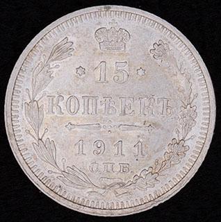 15 копеек 1911 г. СПБ ЭБ. Серебро