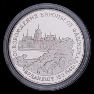 3 рубля 1995 г. «Освобождение Европы от фашизма. Будапешт». Медно-никелевый сплав. Proof