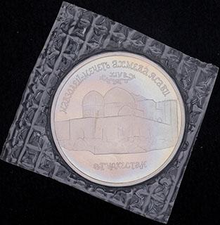 5 рублей 1992 г. «Мавзолей-мечеть Ахмеда Ясави в г. Туркестане». Мельхиор. Proof. В оригинальной упаковке
