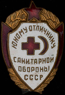 «Юному отличнику санитарной обороны СССР». Бронза, эмаль
