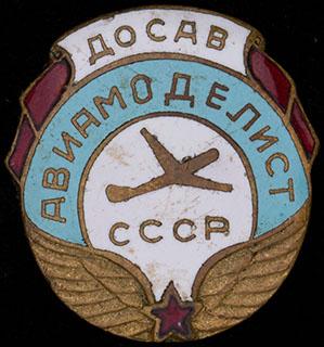 «ДОСАВ. Авиамоделист СССР». Бронза, эмаль. Оригинальная закрутка