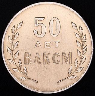 «50 лет ВЛКСМ. Золотая шайба. г. Ковров» Алюминий, позолота. Диаметр 45 мм.