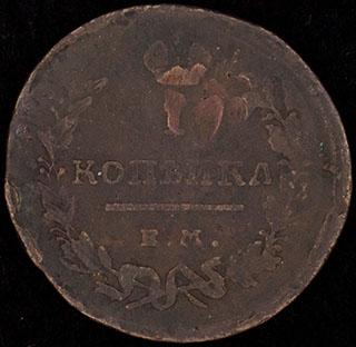 Копейка 1819 г. ЕМ. Медь