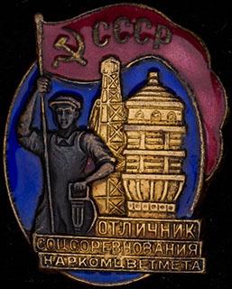 «Отличник соцсоревнования Наркомцветмета СССР». Бронза, позолота, эмаль. Оригинальная закрутка