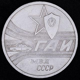 «ГАИ МВД СССР». Алюминий. Диаметр 61 мм.