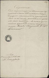 Свидетельство, выданное на имя подполковника 120-го пехотного Серпуховского полка Ф.Ф. Лангельшельда