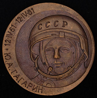 «20 лет Первому полету человека в космос. Ю.А. Гагарин». Томпак. Диаметр 50,1 мм.