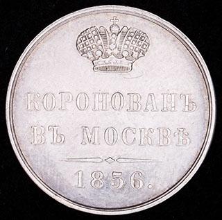 «Коронация Александра II». Серебро. Диаметр 22,1 мм.