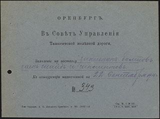 Конверт в Совет Управления Ташкентской железной дороги