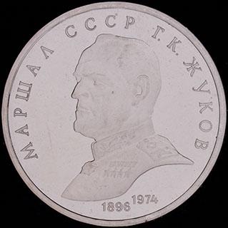Рубль 1990 г. «Маршал Советского Союза Г. К. Жуков». Медно-цинково-никелевый сплав. Proof
