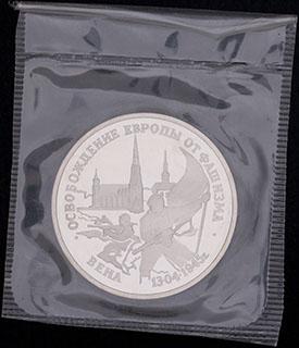 3 рубля 1995 г. «Освобождение Европы от фашизма. Вена». Мельхиор. Proof. В оригинальной упаковке
