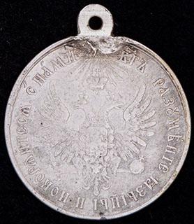 «За усмирение Венгрии и Трансильвании 1849». Серебро. Реставрация ушка