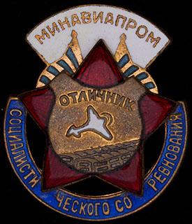 «Отличник соцсоревнования Минавиапрома СССР». Бронза, эмаль. Оригинальная закрутка