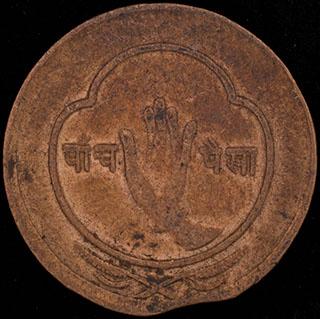 Непал. 5 пайс 2012 (1955) г. Медь