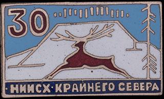 «НИИСХ Крайнего севера». Латунь, серебрение, эмаль