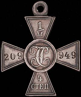 ГК IV степени № 1 209 949