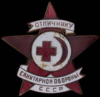 «Отличнику санитарной обороны СССР». Бронза, эмаль. Оригинальная закрутка